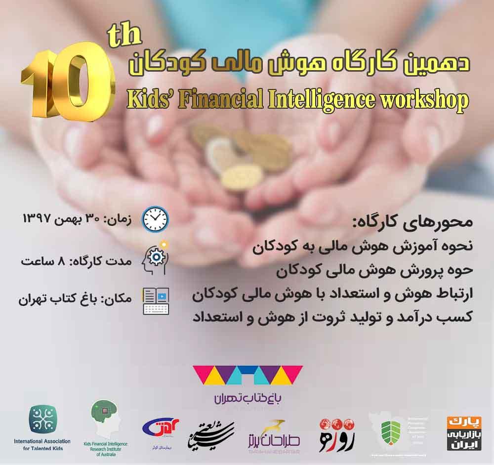 کارگاه هوش مالی - کارگاه هوش مالی کودکان