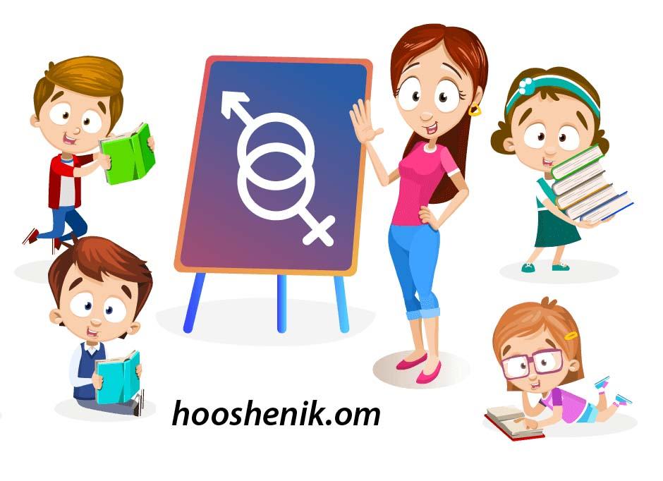 آموزش تفاوت جنسیت به کودکان