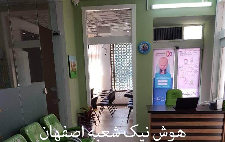 تست هوش کودک اصفهان - استعدادیابی اصفهان